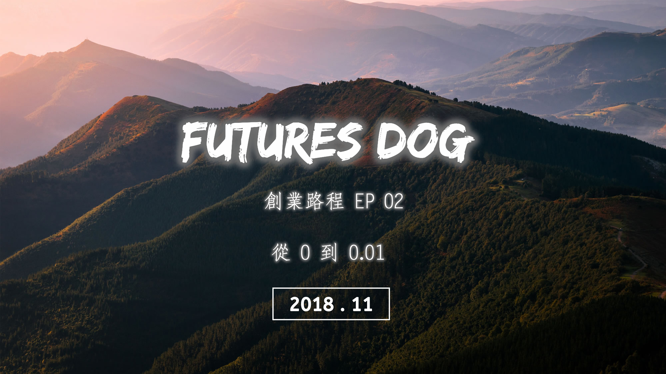 EP02 – 從 0 到 0.01 | 2018.11 |柴哥創業路程