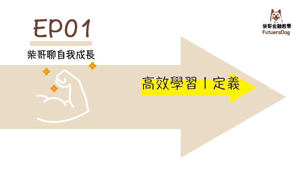 定義,高效學習EP01|自我成長